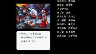 Mega Man & Bass (Japan): Ending